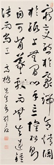 calligraphy by liu tingchen