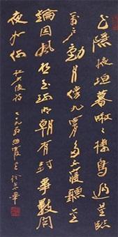 书法 by he haixia