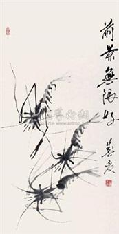 墨虾 by ren yuliang