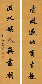 running script (couplet) by chong qi