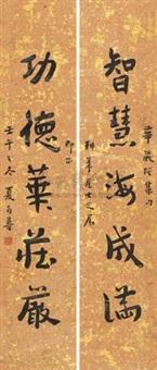 行书五言联 (couplet) by xia gaizun