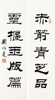 书法(对联) 镜片 水墨纸本 (couplet) by liu bingsen