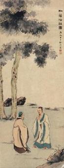 桐荫清话 by xu shaojiu