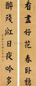 calligraphy (couplet) by cao zhenxiu