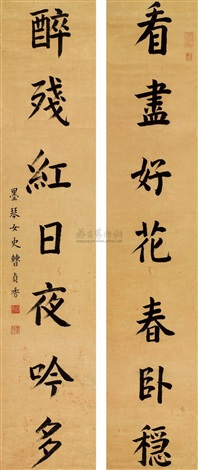 calligraphy couplet by cao zhenxiu