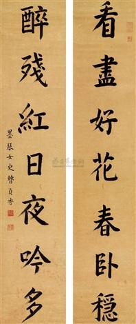 calligraphy couplet by cao zhenxiu