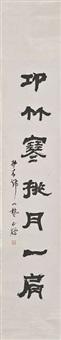 spruchpaar in kanzleischrift (couplet) by deng yizhe