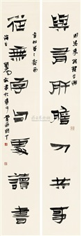 隶书七言联 (calligraphy) by liu yiwen