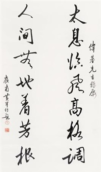 书法 镜片 水墨纸本 (couplet) by huang huanwu