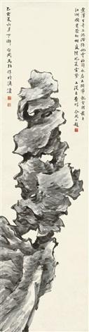 一品当朝 (rock) by ma dai
