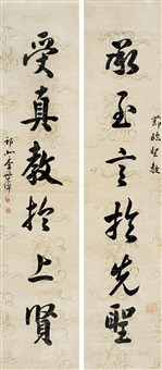 行书六言联 (calligraphy) (couplet) by li shizhuo