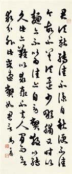 行书 镜片 纸本 by ma gongyu