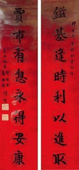 书法八言联 (couplet) by xia tonghe