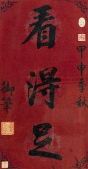 御笔 by emperor daoguang