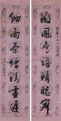 行书七言联 seven associated characters in running script couplet by liu shizhen