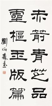 书法 镜片 水墨纸本 by liu bingsen
