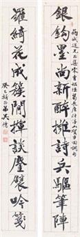 行书十二言联 (couplet) by wu hufan