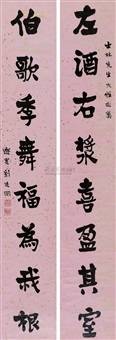 行书八言联 (eight associated characters) (couplet) by liu tinghao