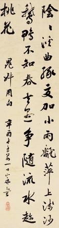 草书 by liang tongshu