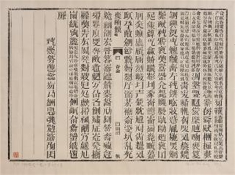 a mirror to analyze world - volume 2 page 37 by xu bing