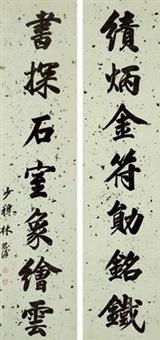 行书七言联 (couplet) by lin zexu