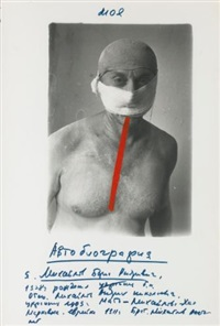 my autobiography (from viscidity) by boris mikhailov