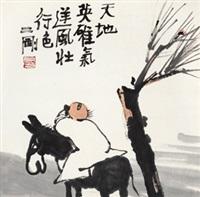 天地英雄 镜心 纸本 by liu ergang