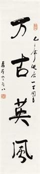 """行书""""万古英风"""" by xiao lao"""
