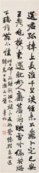 书法 立轴 水墨纸本 by xiao tui'an