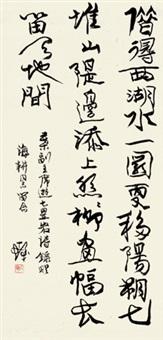 行草 镜片 纸本 by cheng shifa