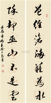 书法对联 (couplet) by xu yuliang