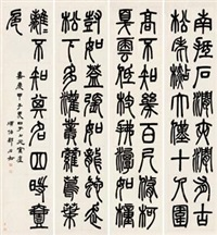 隶书 (四件) (in 4 parts) by deng shiru