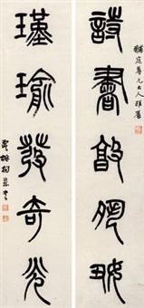 篆书五言联 对联 (couplet) by yang yisun