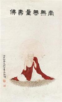 无量寿佛 by xia jingshan