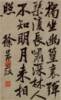 standard script calligraphy by xu angfa