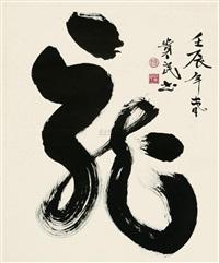 龙 by rao guimin