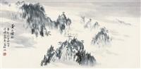 黄山烟雨图 by qiao yisong