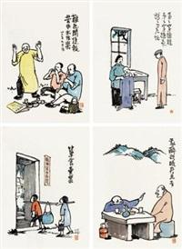 生活漫画册 (album of 4) by feng zikai