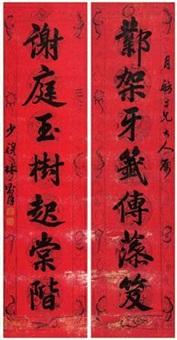 行书七言联 立轴 水墨纸本 (couplet) by lin zexu