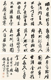 行书《水调歌头》 (calligraphy) (3 works) by zhu suizhi