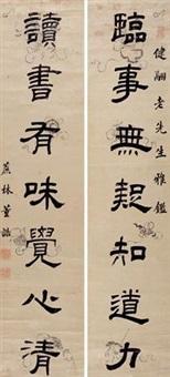 隶书七言联 对联 (couplet) by dong gao