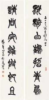 书法 对联 (couplet) by deng sanmu