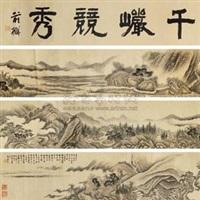 千岩竞秀图卷 (+ frontispiece by yu yue) by dai yiheng