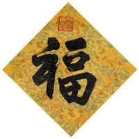 "楷书""福"" by emperor jiaqing"