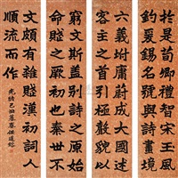 calligraphy (set of 4) by ren daorong