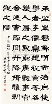 隶书 by ji shouzheng