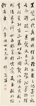 calligraphy by qi juanzao