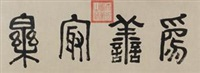 篆书为善最乐 by emperor kangxi