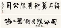 题名 (二幅) (2 works) by tang yun and cheng shifa