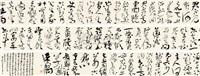 草书长卷《李白将进酒》 (calligraphy) by xu liming